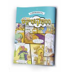 סדרת ממתקומיקס – על ניסים ונפלאות (2)