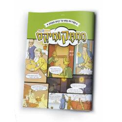 סדרת ממתקומיקס – מסירות נפש על קיום המצוות (3)