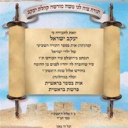אות בספר התורה של ילדי ישראל